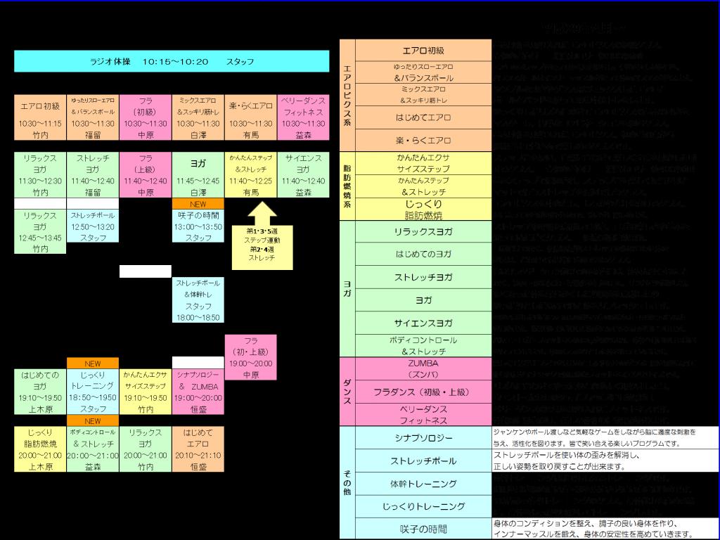 スタジオプログラム(平成29年4月~)