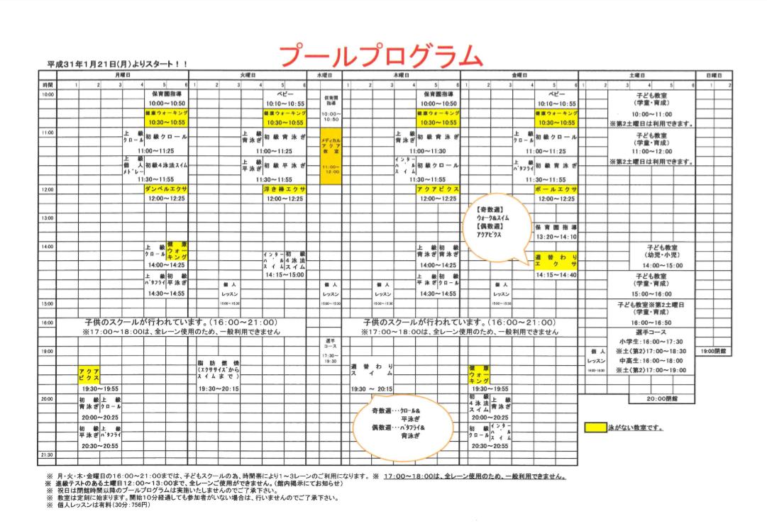 プールプログラムH31.1.21