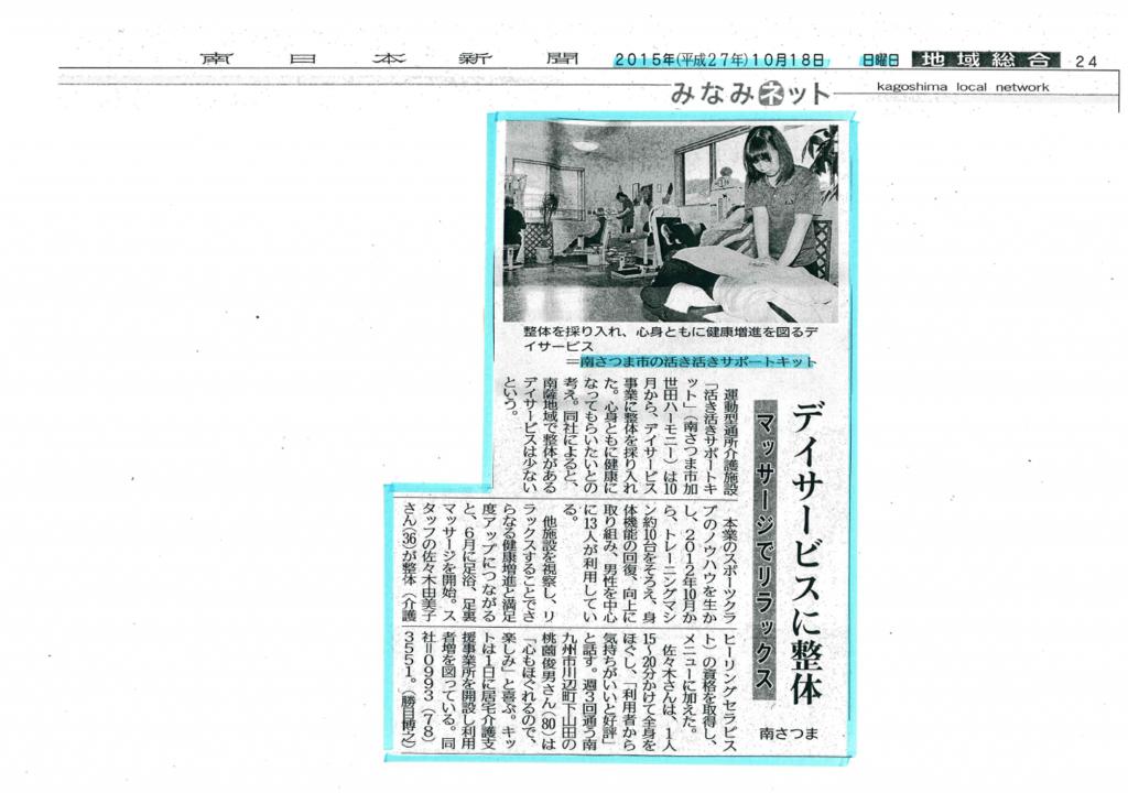 南日本新聞H27.10.18