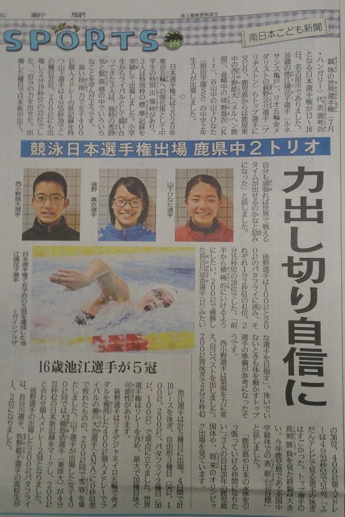 南日本新聞H29.4.20